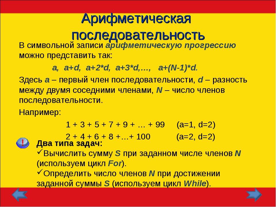 Арифметическая последовательность В символьной записи арифметическую прогресс...
