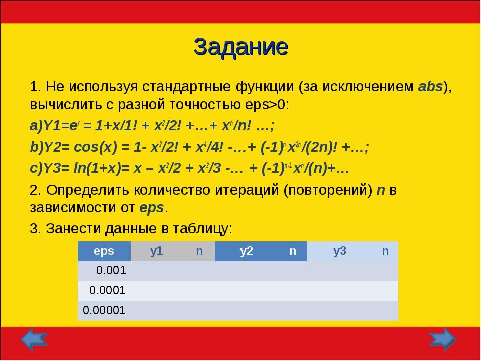 Задание 1. Не используя стандартные функции (за исключением abs), вычислить с...