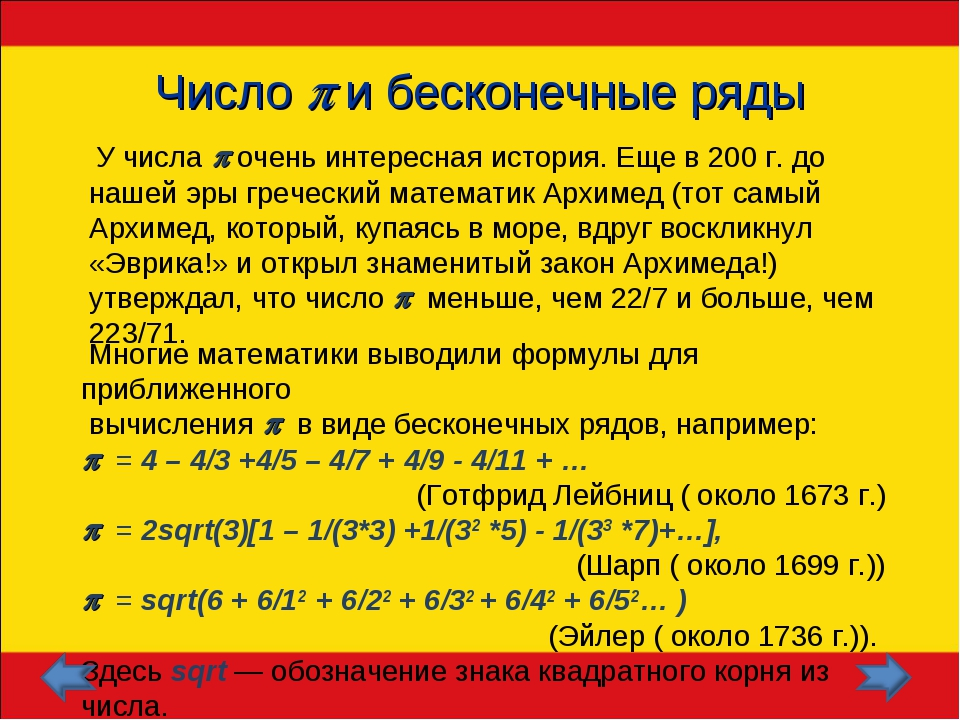 Число  и бесконечные ряды У числа  очень интересная история. Еще в 200 г. д...