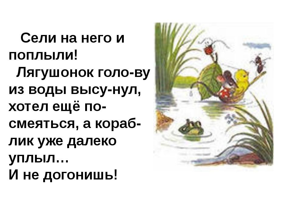 Сели на него и поплыли! Лягушонок голо-ву из воды высу-нул, хотел ещё по-сме...