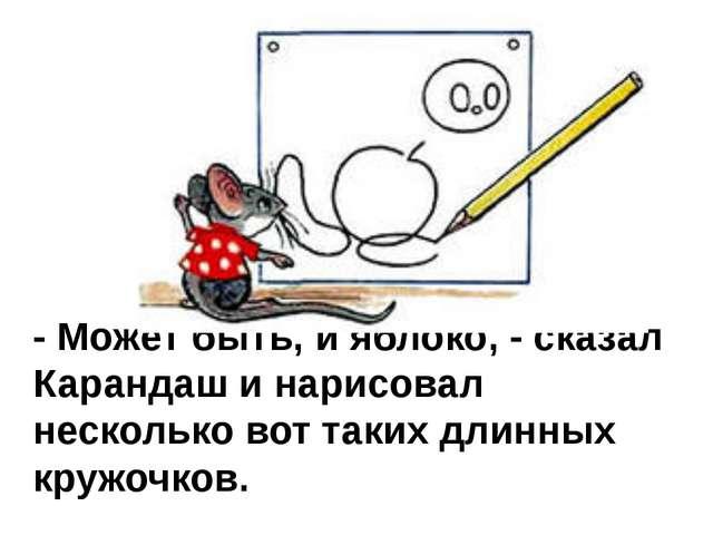- Может быть, и яблоко, - сказал Карандаш и нарисовал несколько вот таких дли...