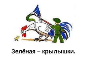 Зелёная – крылышки.