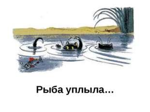 Рыба уплыла…