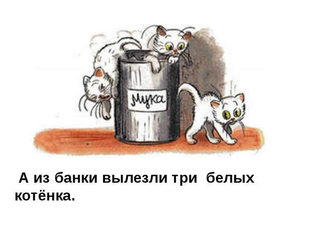 А из банки вылезли три белых котёнка.