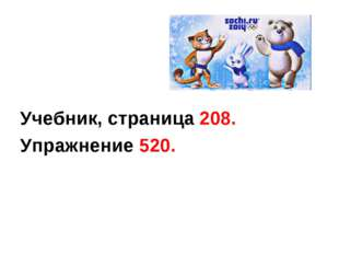 Учебник, страница 208. Упражнение 520.