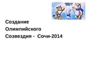 Создание Олимпийского Созвездия - Сочи-2014