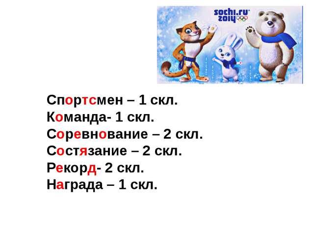 Спортсмен – 1 скл. Команда- 1 скл. Соревнование – 2 скл. Состязание – 2 скл....