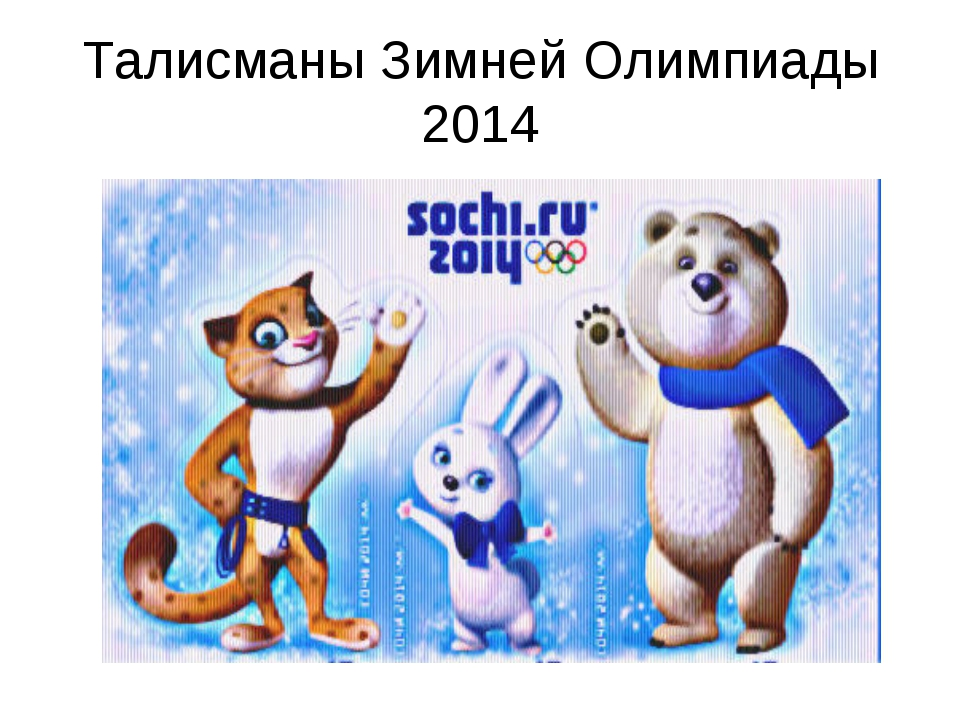 Талисманы Зимней Олимпиады 2014