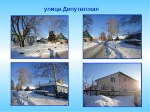 улица Депутатская