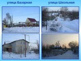 улица Базарная улица Школьная