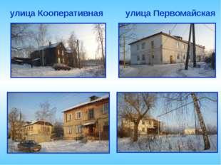 улица Кооперативная улица Первомайская