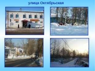 улица Октябрьская