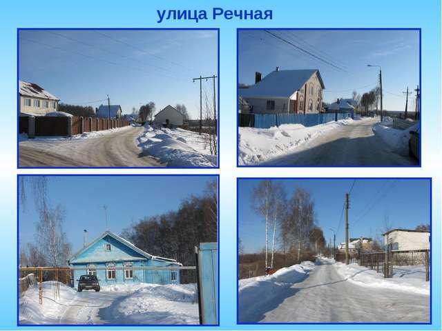 улица Речная
