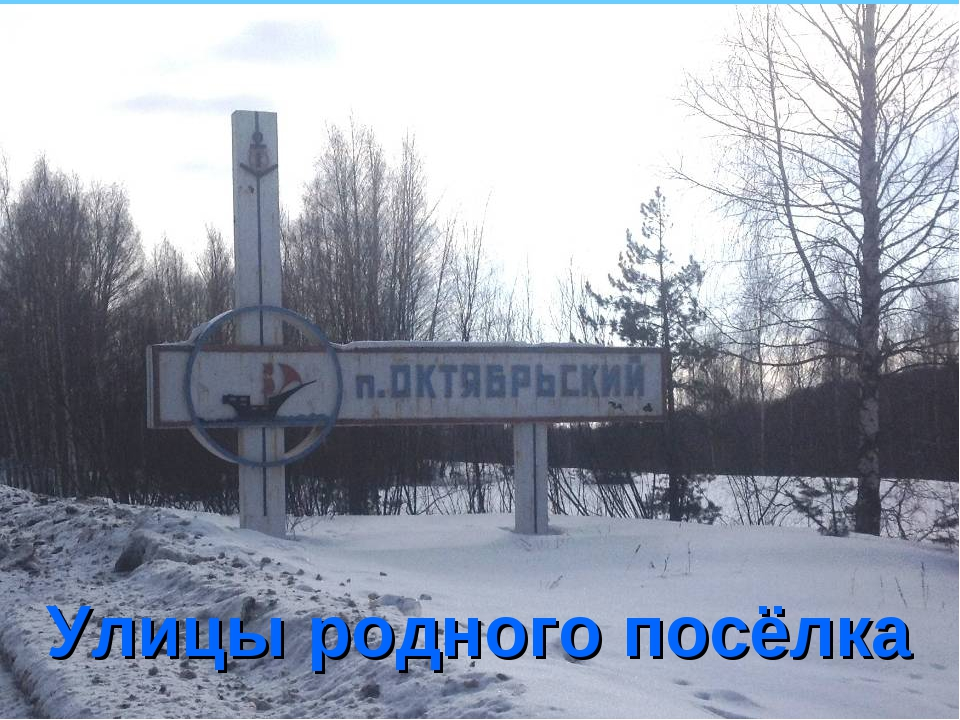 Улицы родного посёлка