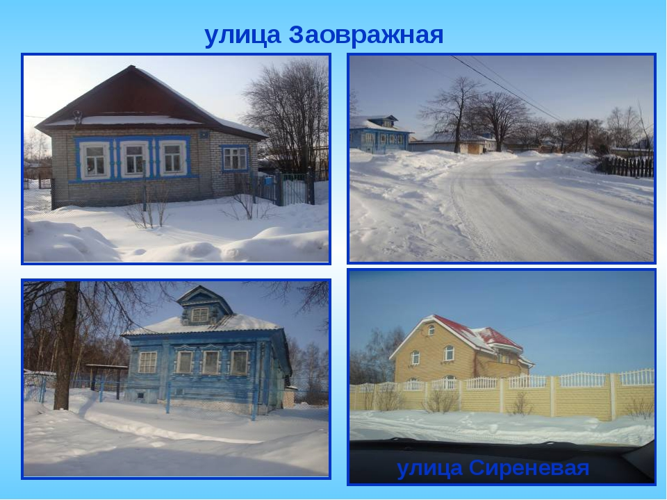 улица Заовражная улица Сиреневая