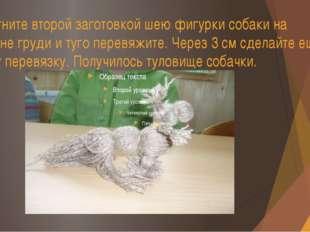 Обогните второй заготовкой шею фигурки собаки на уровне груди и туго перевяжи