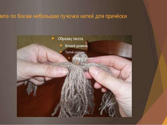 Возьмите по бокам небольшие пучочки нитей для причёски