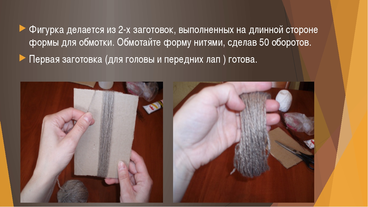 Фигурка делается из 2-х заготовок, выполненных на длинной стороне формы для о...