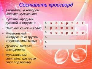 Составить кроссворд Ансамбль, в котором четыре музыканта Русский народный дух