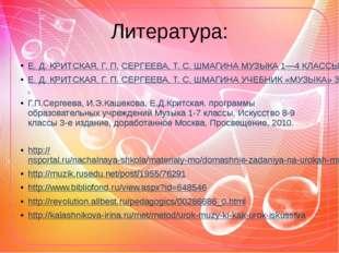 Литература: Е. Д. КРИТСКАЯ, Г. П. СЕРГЕЕВА, Т. С. ШМАГИНА МУЗЫКА 1—4 КЛАССЫ М