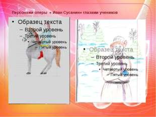 Персонажи оперы « Иван Сусанин» глазами учеников