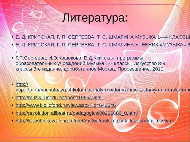Литература: Е. Д. КРИТСКАЯ, Г. П. СЕРГЕЕВА, Т. С. ШМАГИНА МУЗЫКА 1—4 КЛАССЫ М...
