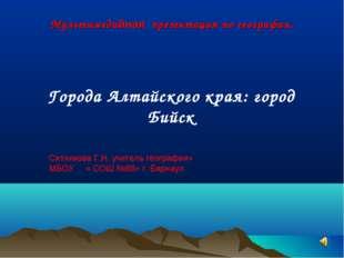 Мультимедийная презентация по географии. Города Алтайского края: город Бийск