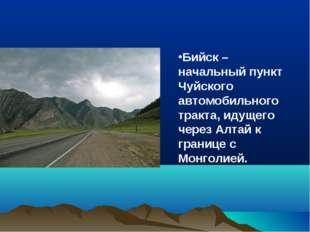 Бийск – начальный пункт Чуйского автомобильного тракта, идущего через Алтай к