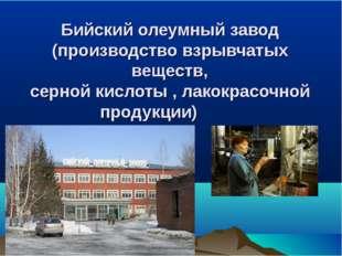 Бийский олеумный завод (производство взрывчатых веществ, серной кислоты , лак