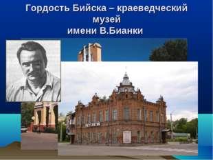 Гордость Бийска – краеведческий музей имени В.Бианки