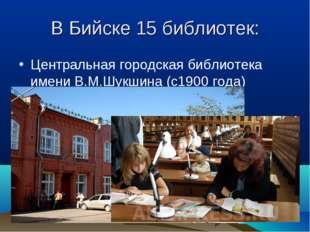 В Бийске 15 библиотек: Центральная городская библиотека имени В.М.Шукшина (с1