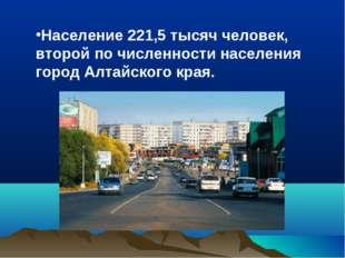 Население 221,5 тысяч человек, второй по численности населения город Алтайско