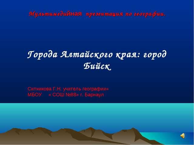 Мультимедийная презентация по географии. Города Алтайского края: город Бийск...