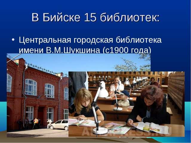 В Бийске 15 библиотек: Центральная городская библиотека имени В.М.Шукшина (с1...