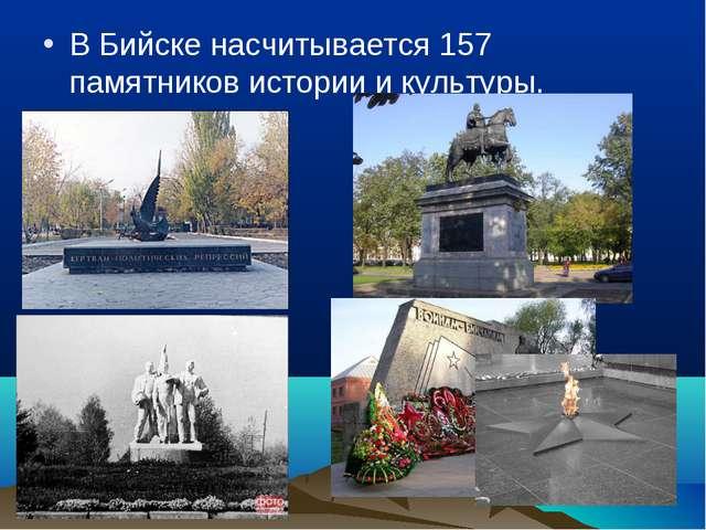 В Бийске насчитывается 157 памятников истории и культуры.