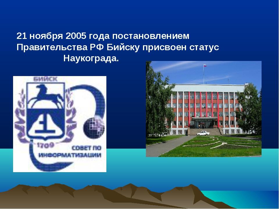 21 ноября 2005 года постановлением Правительства РФ Бийску присвоен статус На...