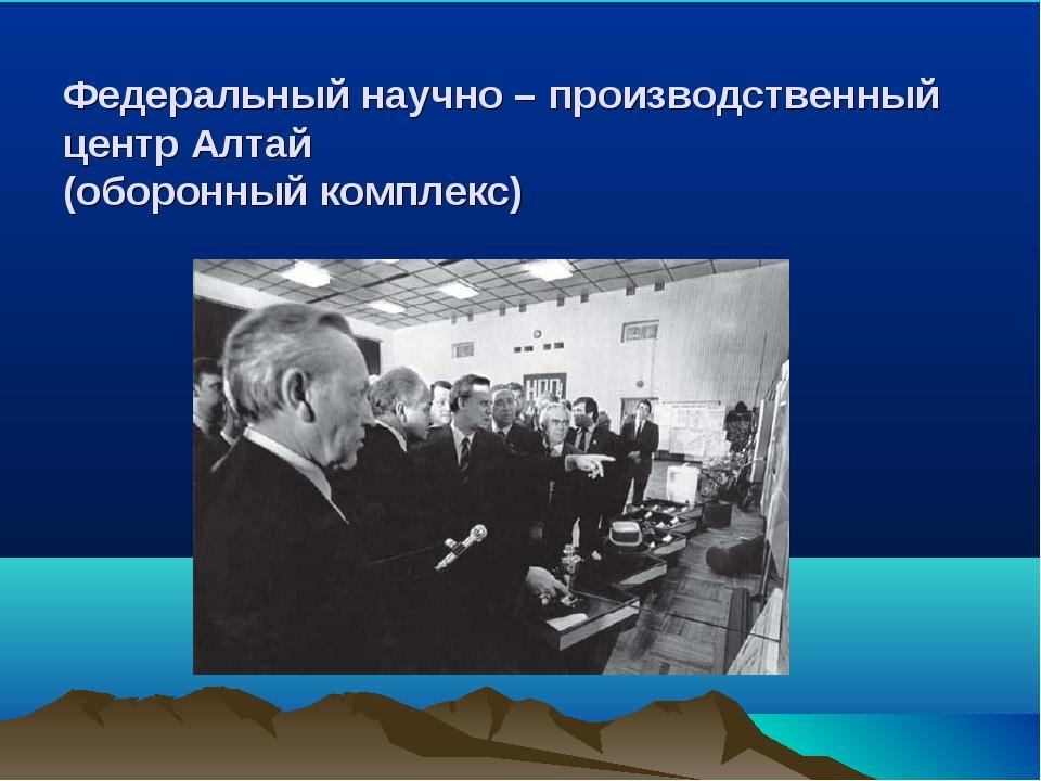 Федеральный научно – производственный центр Алтай (оборонный комплекс)