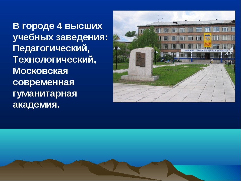 В городе 4 высших учебных заведения: Педагогический, Технологический, Московс...