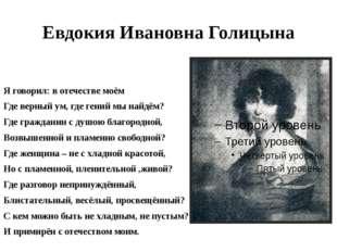 Евдокия Ивановна Голицына Краёв чужих неопытный любитель И своего всегдашний