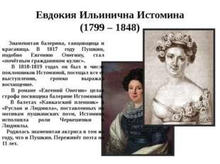 Евдокия Ильинична Истомина (1799 – 1848) Знаменитая балерина, танцовщица и кр