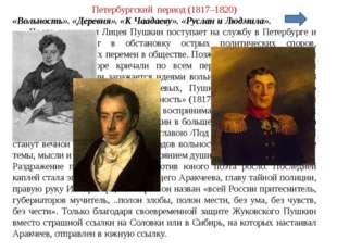 Петербургский период (1817–1820) «Вольность». «Деревня». «К Чаадаеву». «Русла