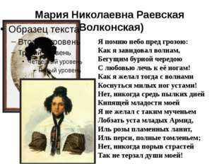 Мария Николаевна Раевская (Волконская) Я помню небо пред грозою: Как я завидо
