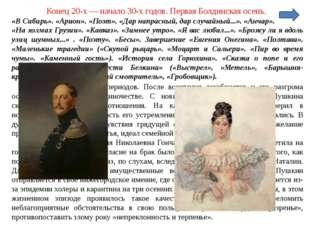 Конец 20-х — начало 30-х годов. Первая Болдинская осень. «В Сибирь». «Арион».