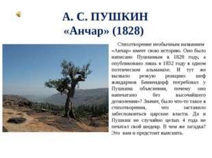 А. С. ПУШКИН «Анчар» (1828) Стихотворение необычнымназванием «Анчар» имеет