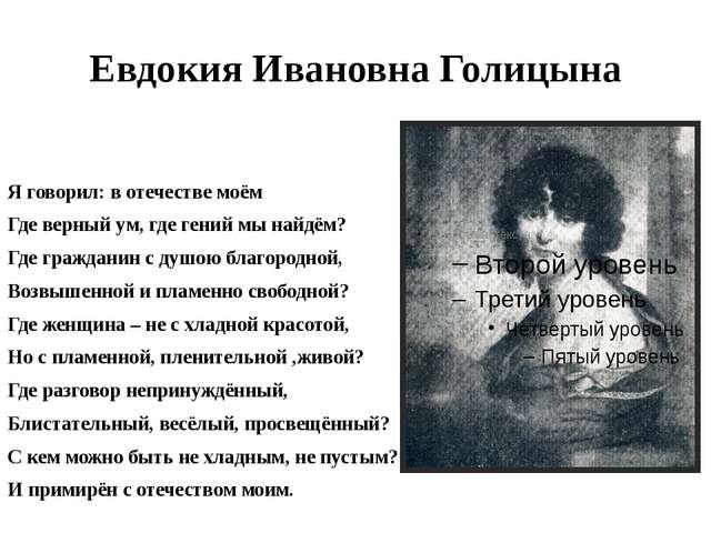 Евдокия Ивановна Голицына Краёв чужих неопытный любитель И своего всегдашний...