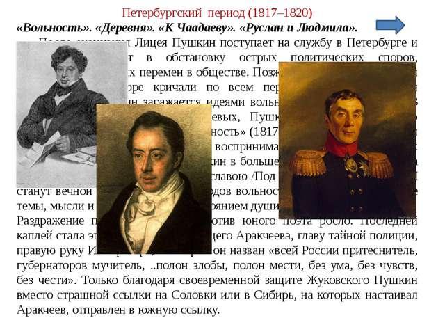 Петербургский период (1817–1820) «Вольность». «Деревня». «К Чаадаеву». «Русла...