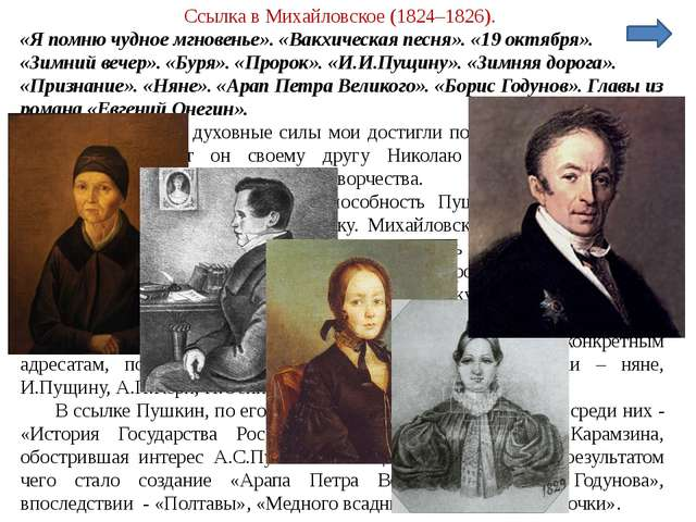 Ссылка в Михайловское (1824–1826). «Я помню чудное мгновенье». «Вакхическая п...