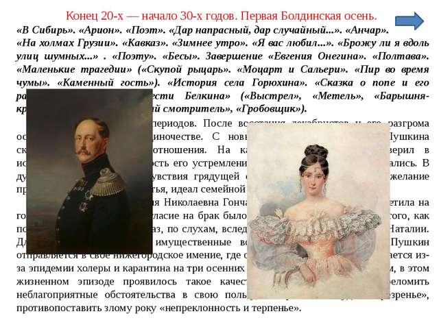 Конец 20-х — начало 30-х годов. Первая Болдинская осень. «В Сибирь». «Арион»....