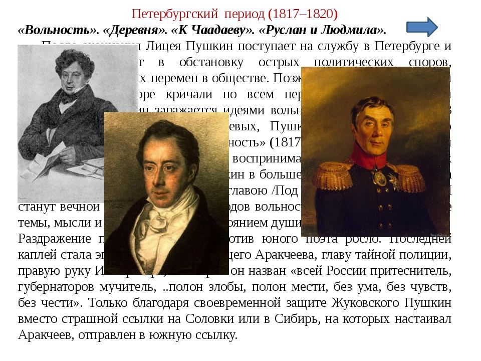 Вас остановили, петербургский период жизни пушкина кратко отзывы