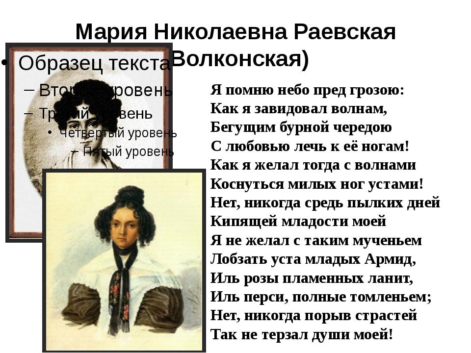 Мария Николаевна Раевская (Волконская) Я помню небо пред грозою: Как я завидо...